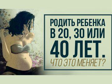 Родить в 25